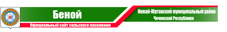 Беной | Администрация Ножай-Юртовского района ЧР